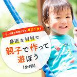 【特集】0~6歳が笑顔になる夏工作!身近な材料で親子で作って遊ぼう