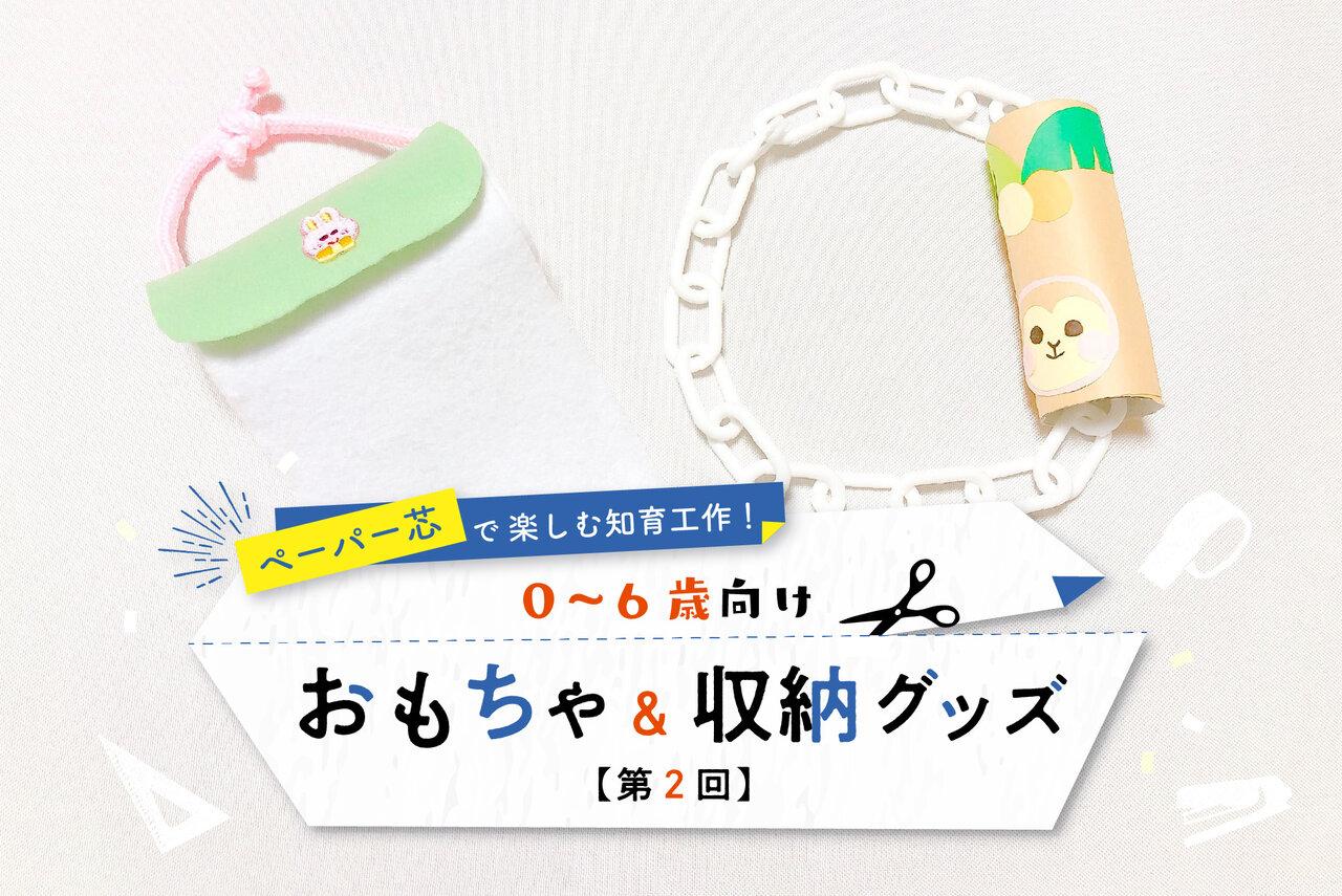 【0〜1歳向け】ペーパー芯が変身!無限ペーパーと無限チェーン