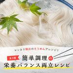 マンネリ脱出のそうめんアレンジ!簡単調理と栄養バランス両立のレシピ