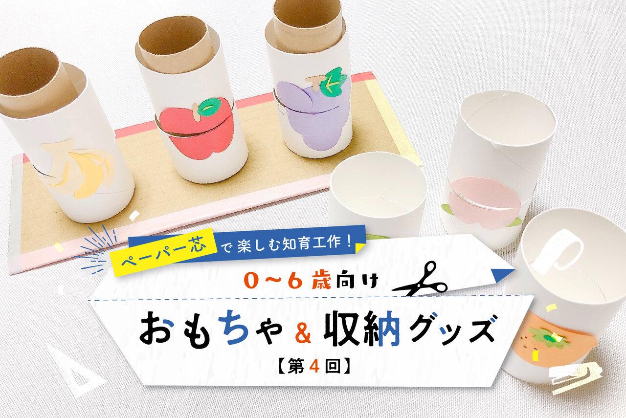 【2〜3歳向け】ペーパー芯で作る絵合わせ。遊び方広がる知育工作