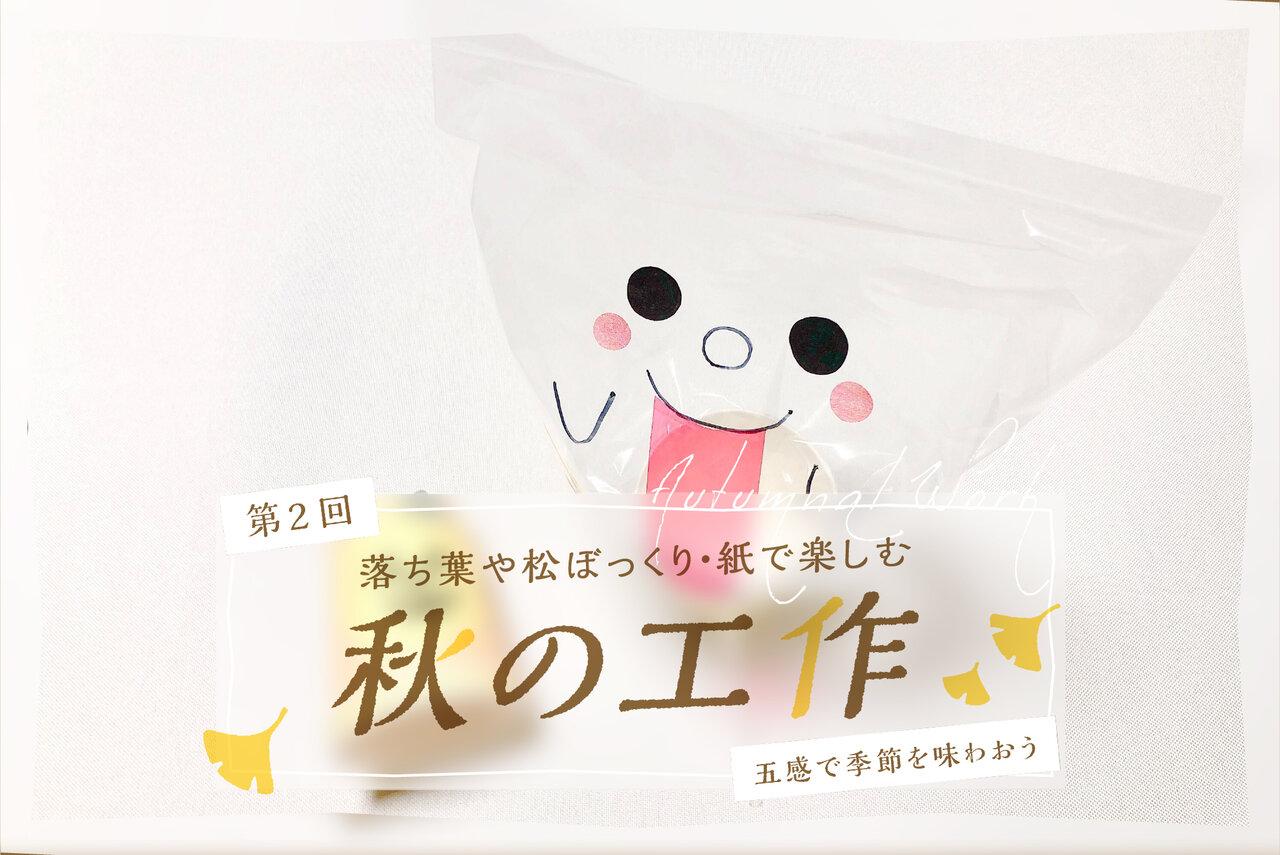 ハロウィンを楽しむびっくり玩具!袋おばけと紙コップかぼちゃ
