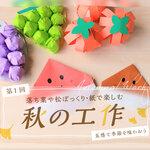 折り紙と画用紙で作る秋のフルーツ!お部屋の中を秋色に染めよう
