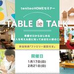 写真撮影付き!teniteo HOMEセミナー「TABLE ie TALK」開催