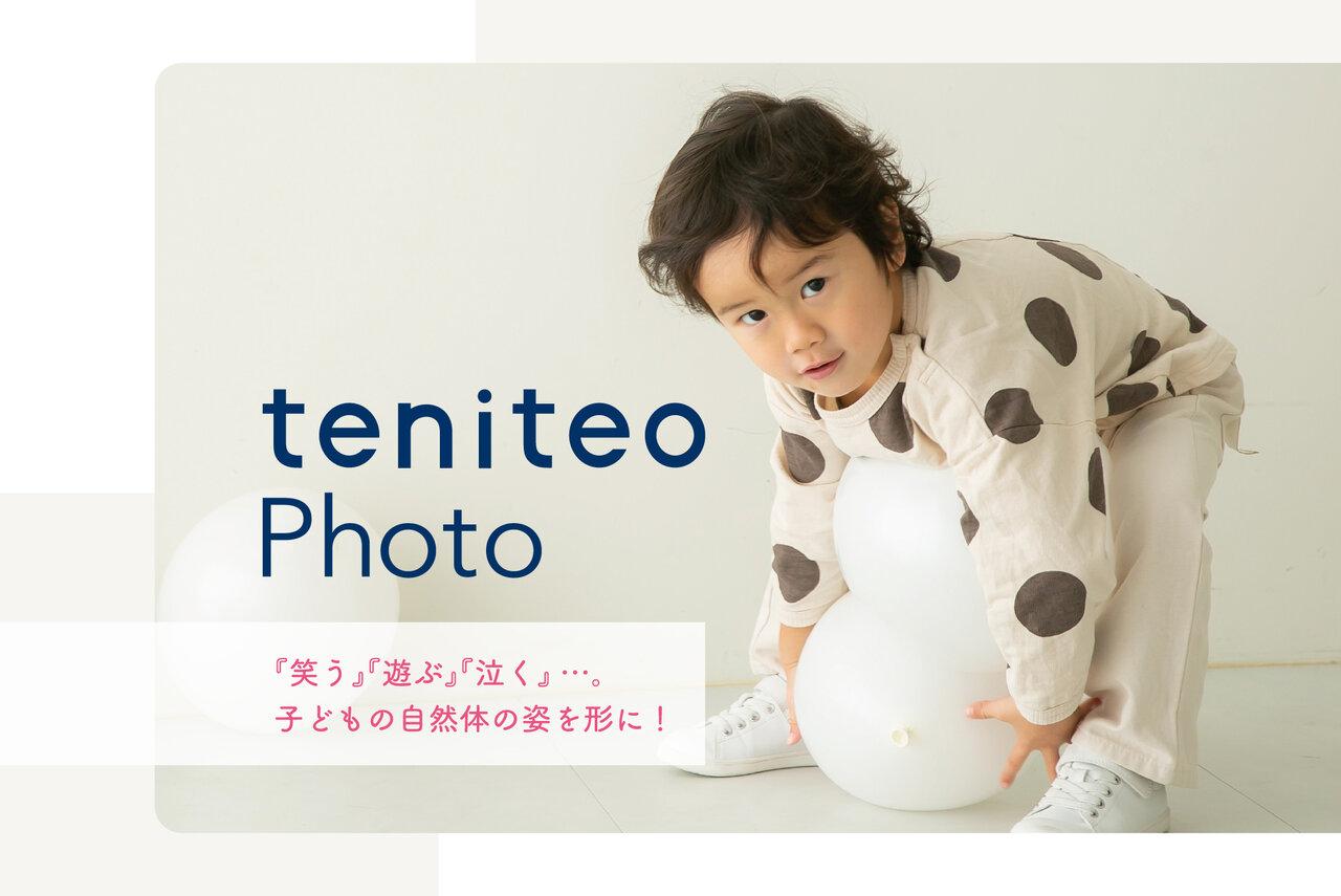 【撮影企画】オリジナル雑誌、ポスター・カレンダーを作ろう!
