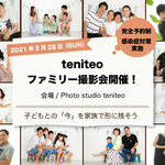 【撮影会】2月28日(日)ファミリーteniteo撮影会開催!