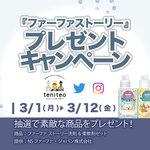 【3月1日〜3月12日】洗剤&柔軟剤「ファーファストーリー」プレゼントキャンペーン