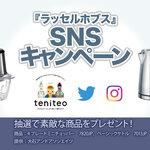 【5月・6月】ラッセルホブス新商品発売記念プレゼントキャンペーン