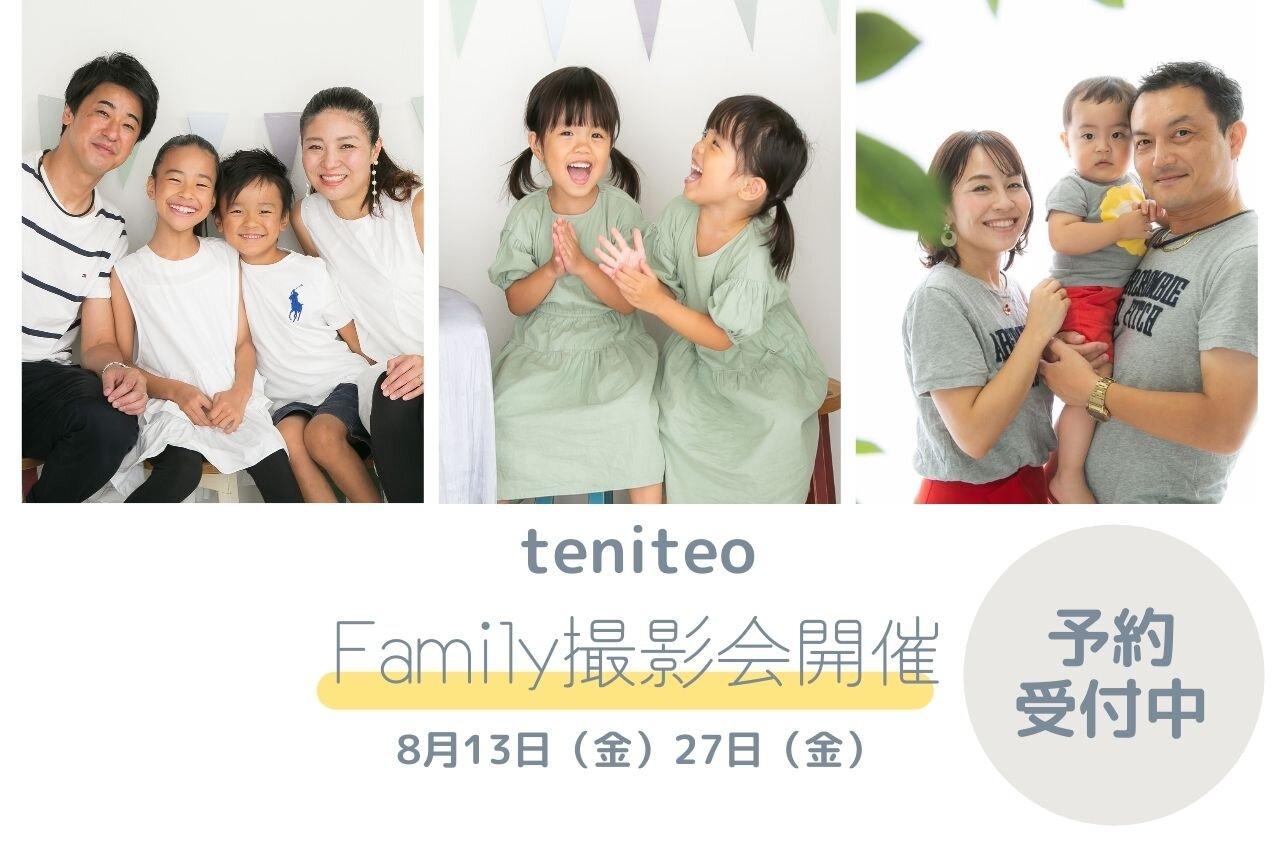 【イベント】夏の「teniteoファミリー撮影会」開催決定!