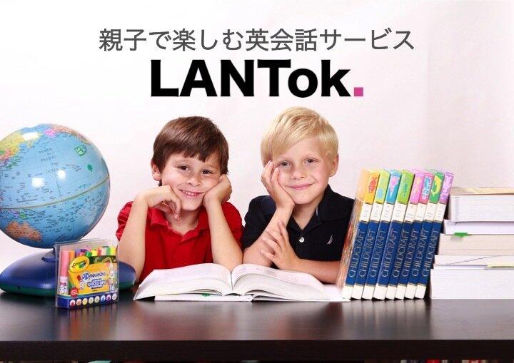 親子で楽しむ英会話サービス「LANTok.」事前予約を開始!