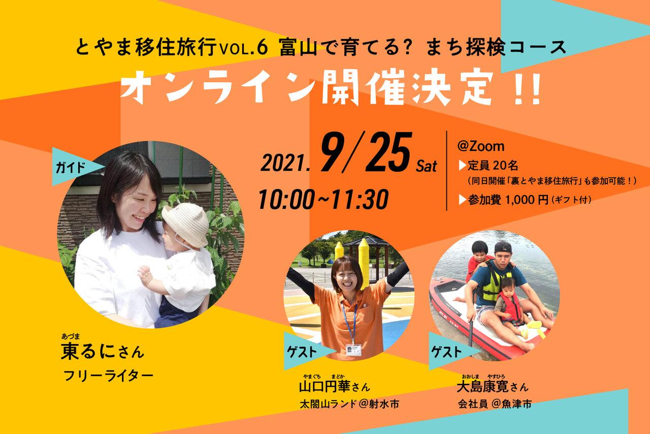 9月25日(土)子育て世代向け・富山のオンライン移住ツアー開催