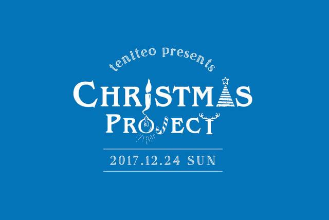 クリスマスプロジェクト|愛知 宮城