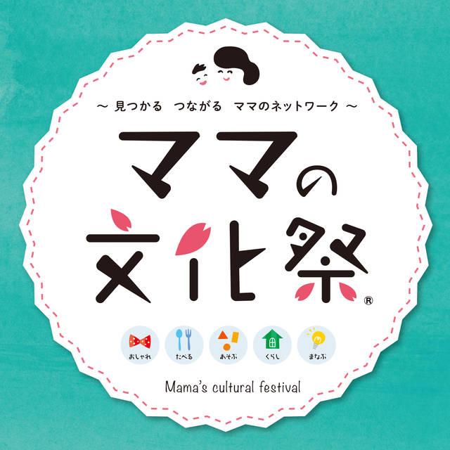 第5回ママの文化祭®開催のお知らせ!!|春日井市子育て情報発信基地!!『あいち かすがいっこ』