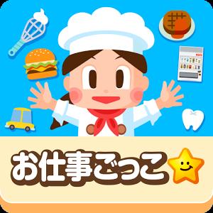 なりきり!!ごっこランド - KidsStar.TV