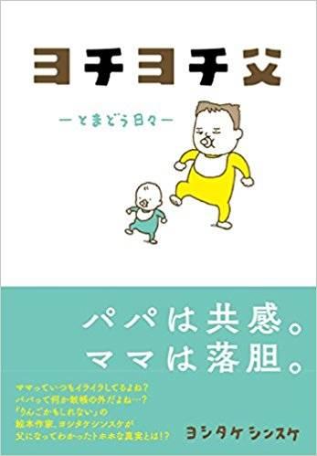 ヨチヨチ父 とまどう日々 | ヨシタケシンスケ |本 | 通販 | Amazon