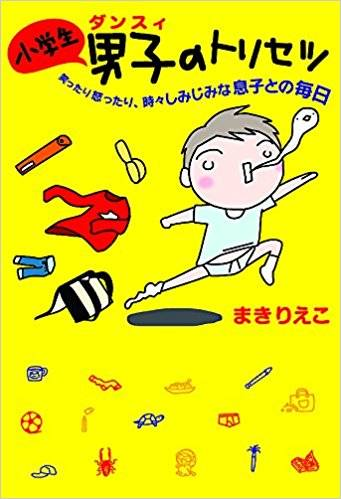小学生男子(ダンスィ)のトリセツ (扶桑社文庫) | まきりえこ |本 | 通販 | Amazon