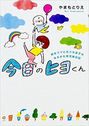 今日のヒヨくん 新米ママと天パな息子の ゆるかわ育児絵日記 | やまもとりえ |本 | 通販 | Amazon