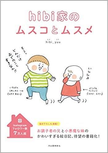 hibi家のムスコとムスメ | hibi_yuu |本 | 通販 | Amazon
