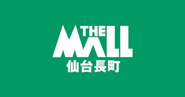 ザ・モール 仙台長町(THE MALL 仙台長町)