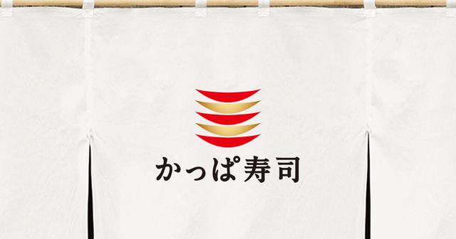 かっぱ寿司   回転寿司