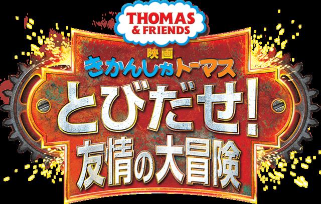 映画きかんしゃトーマス とびだせ!友情の大冒険 2018年春全国ロードショー!