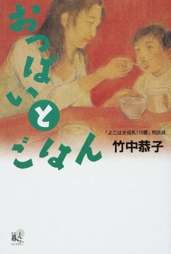 おっぱいとごはん (春秋暮らしのライブラリー) | 竹中 恭子, 堀内 勁 |本 | 通販 | Amazon