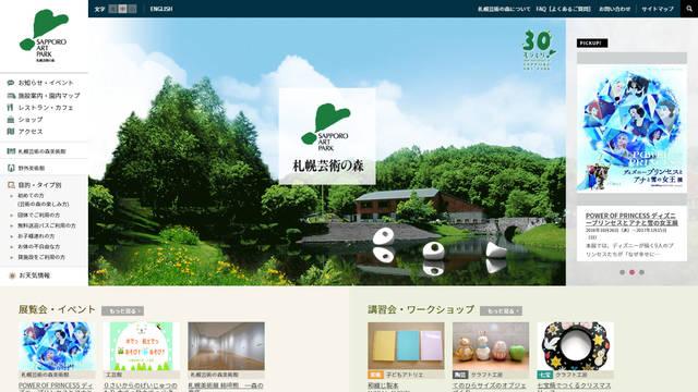 札幌芸術の森美術館 | 札幌芸術の森
