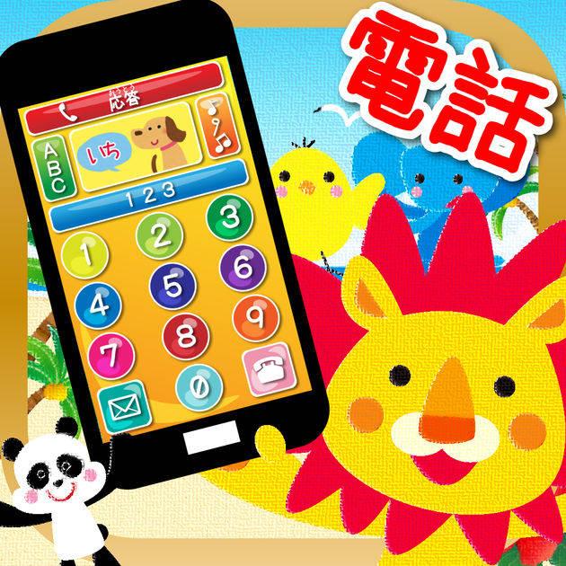 「キッズ電話-でんわ遊びで「数字」「アルファベット」「ドレミ」をおけいこ!」をApp Storeで