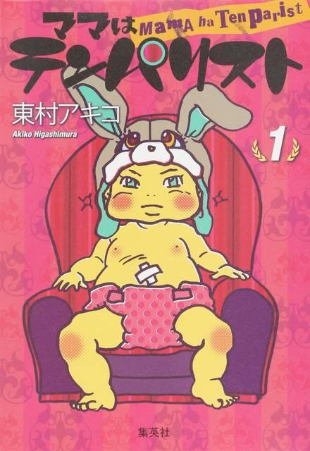 ママはテンパリスト 1 (愛蔵版コミックス) | 東村 アキコ |本 | 通販 | Amazon
