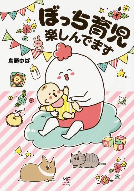 ぼっち育児楽しんでます (メディアファクトリーのコミックエッセイ) | 鳥頭ゆば |本 | 通販 | Amazon
