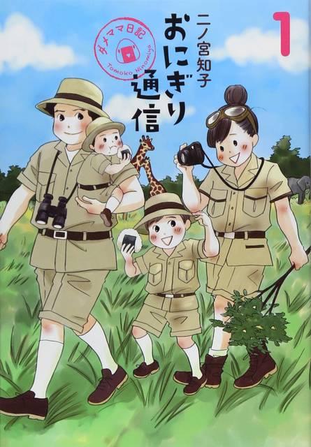 おにぎり通信 ~ダメママ日記~ 1 (愛蔵版コミックス) | 二ノ宮 知子 |本 | 通販 | Amazon