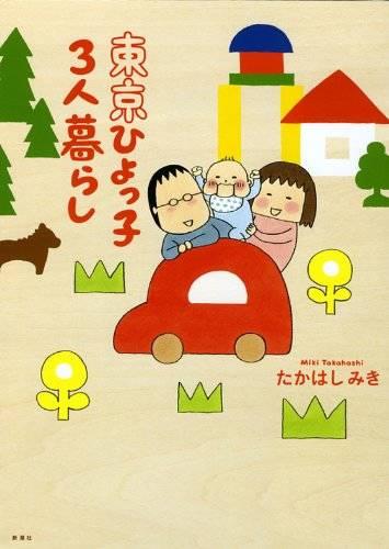 東京ひよっ子3人暮らし | たかはし みき |本 | 通販 | Amazon