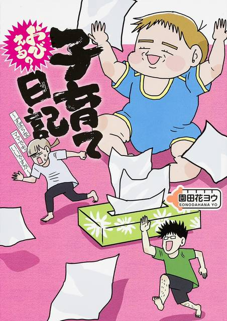 おびえる?子育て日記 ~ずぼらなママでもいいですか~ (コミックエッセイ) | 園田花 ヨウ |本 | 通販 | Amazon