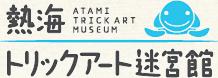 熱海トリックアート迷宮館|ホーム