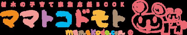ママトコドモト | ママトコドモトは、栃木県の育児中のママ向けの地元密着情報誌。編集しているのも全員育児中のママやパパ。小さいお子様を持つお母さんが本当に欲しい情報を集めて、徹底的な「ママ目線」にこだわって編集しています。