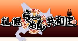 札幌ら~めん共和国 - 北海道ラーメンのフードテーマパーク