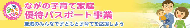 ながの子育て家庭優待パスポート協賛事業/長野県