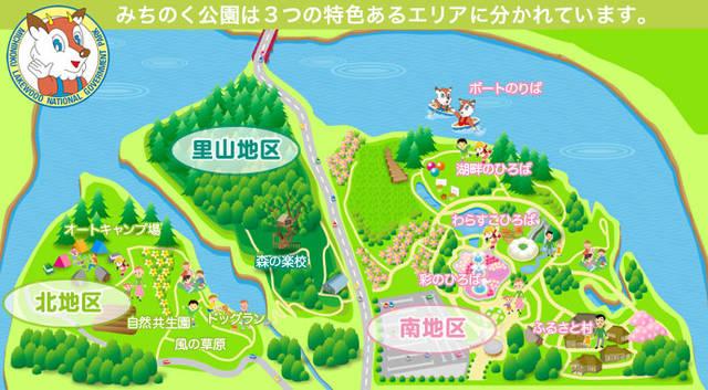 みちのく公園 | 国営みちのく杜の湖畔公園