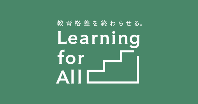 Learning for All 教育格差を終わらせる