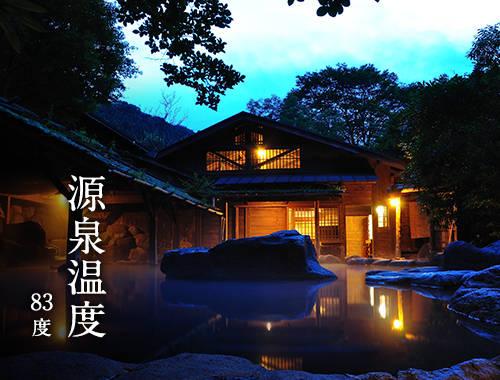 黒川温泉ーやまびこ旅館公式サイト | 看板犬「ウメ」がお出迎えー熊本県