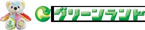 グリーンランド公式ホームページ(九州)