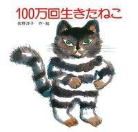 (数ページ読める)100万回生きたねこ|絵本ナビ : 佐野 洋子 みんなの声・通販