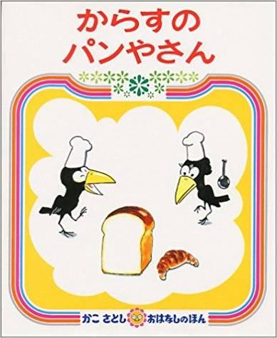 からすのパンやさん (かこさとしおはなしのほん (7)) | 加古 里子 |本 | 通販 | Amazon