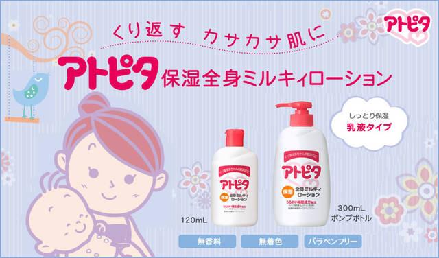 赤ちゃんのお肌に保湿全身ミルキィローション「アトピタ」