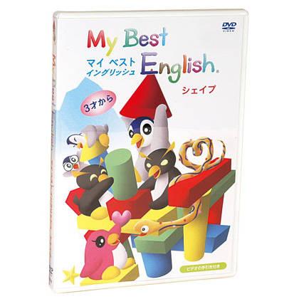 【楽天市場】幼児英語 DVD My Best English