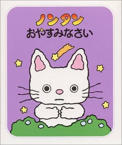 ノンタンおやすみなさい (ノンタンあそぼうよ (2)) | キヨノ サチコ |本 | 通販 | Amazon