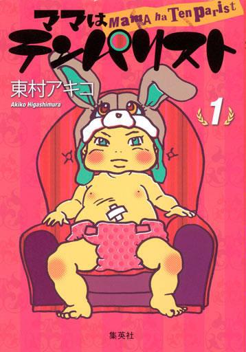 ママはテンパリスト 1/東村 アキコ|集英社コミック公式 S-MANGA