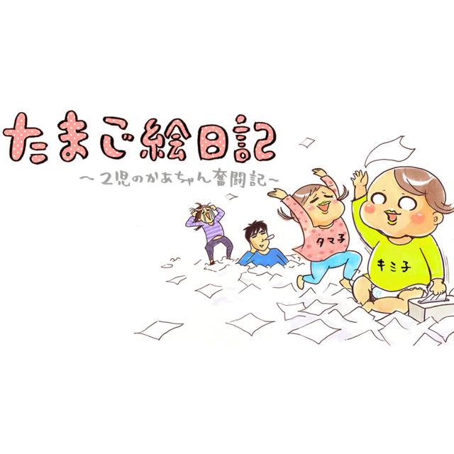 たまご絵日記 ~2児のかあちゃん奮闘記~ Powered by ライブドアブログ