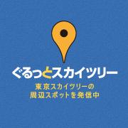東京スカイツリー周辺の観光場所やお店・穴場情報・絶品グルメを毎日紹介|ぐるっとスカイツリー
