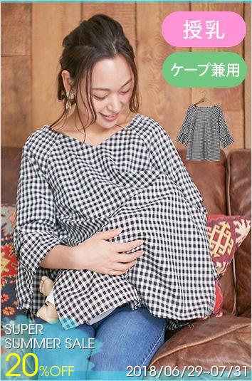 おしゃれマタニティウェア・授乳服通販CHOCOA