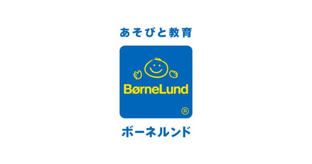 ボーネルンド オフィシャルサイト|世界の優れたあそび道具